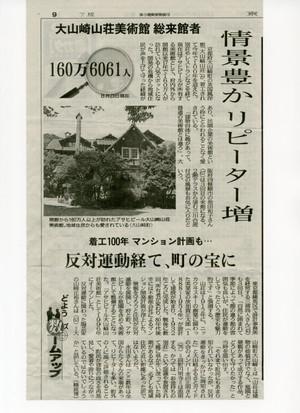 Kyotonews825_2